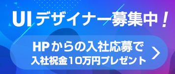UIデザイナー募集中! HPからの入社応募で入社祝い金10万円プレゼント
